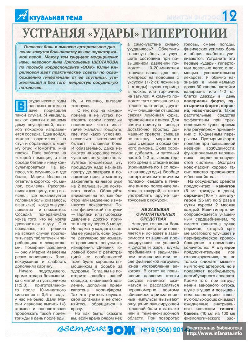 Вестник ЗОЖ №12 (506) 2014 страница 12