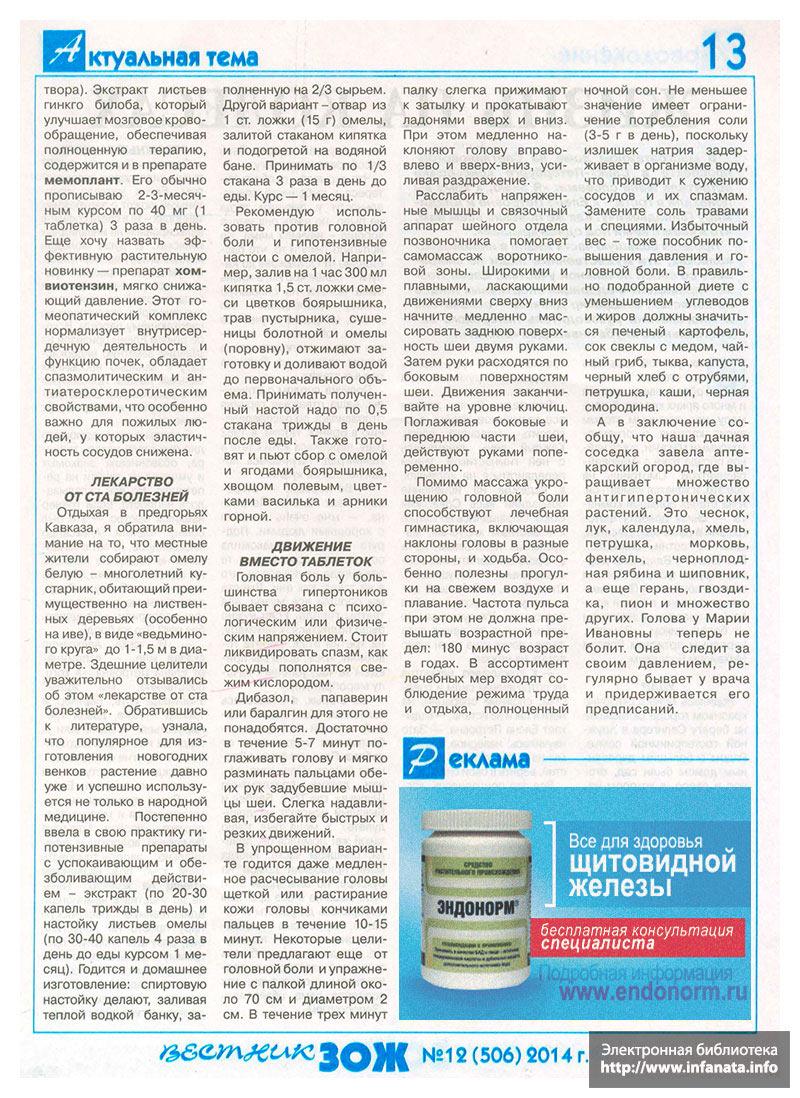 Вестник ЗОЖ №12 (506) 2014 страница 13