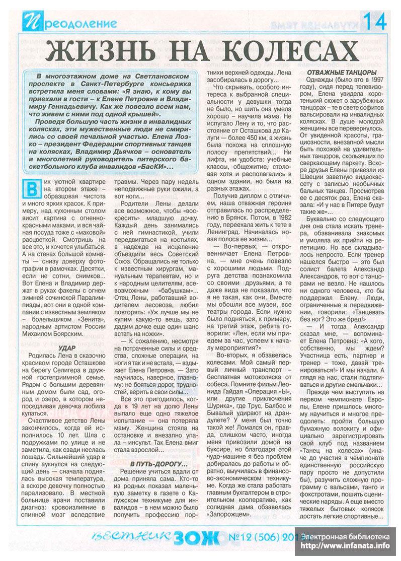 Вестник ЗОЖ №12 (506) 2014 страница 14