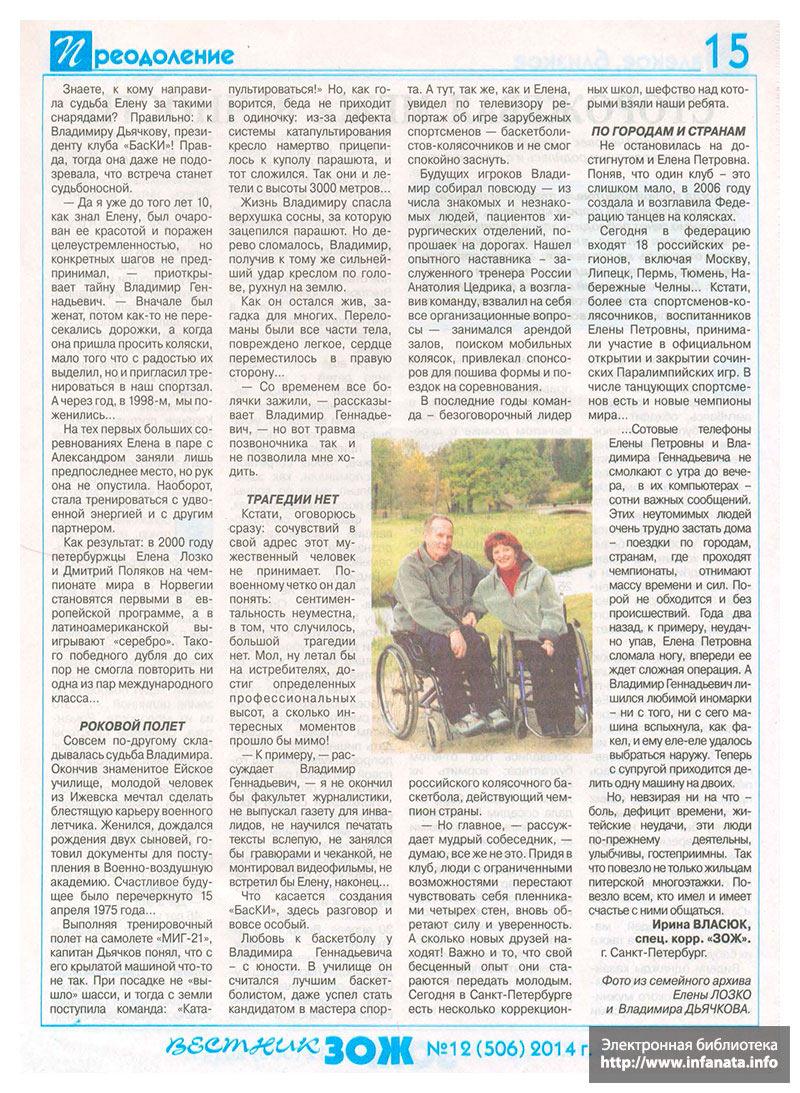 Вестник ЗОЖ №12 (506) 2014 страница 15