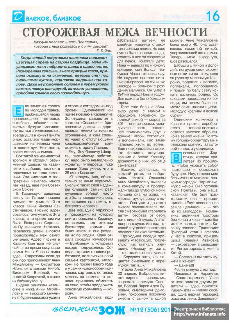 Вестник ЗОЖ №12 (506) 2014 страница 16