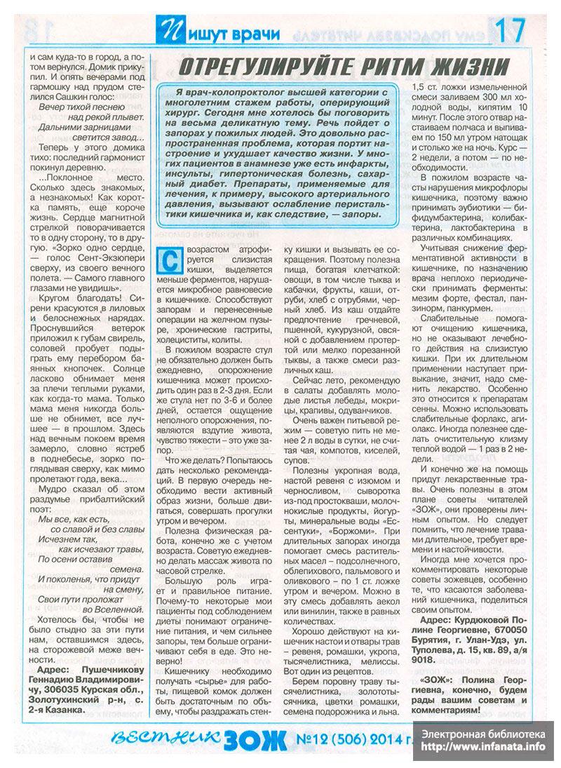 Вестник ЗОЖ №12 (506) 2014 страница 17