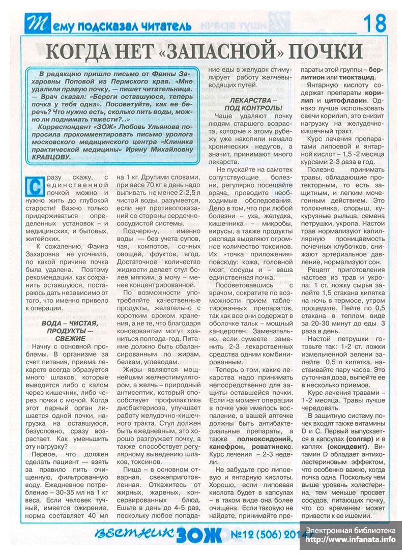 Вестник ЗОЖ №12 (506) 2014 страница 18
