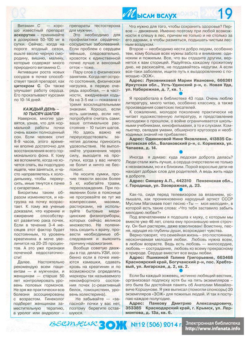 Вестник ЗОЖ №12 (506) 2014 страница 19