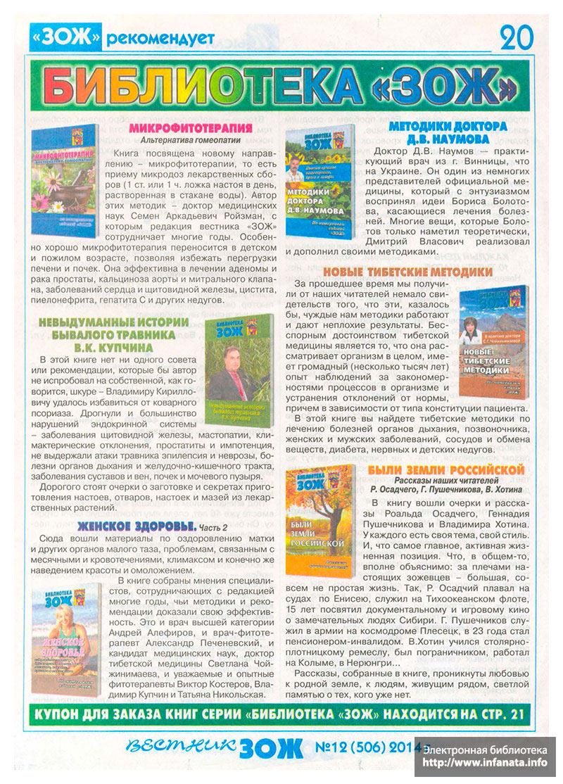 Вестник ЗОЖ №12 (506) 2014 страница 20
