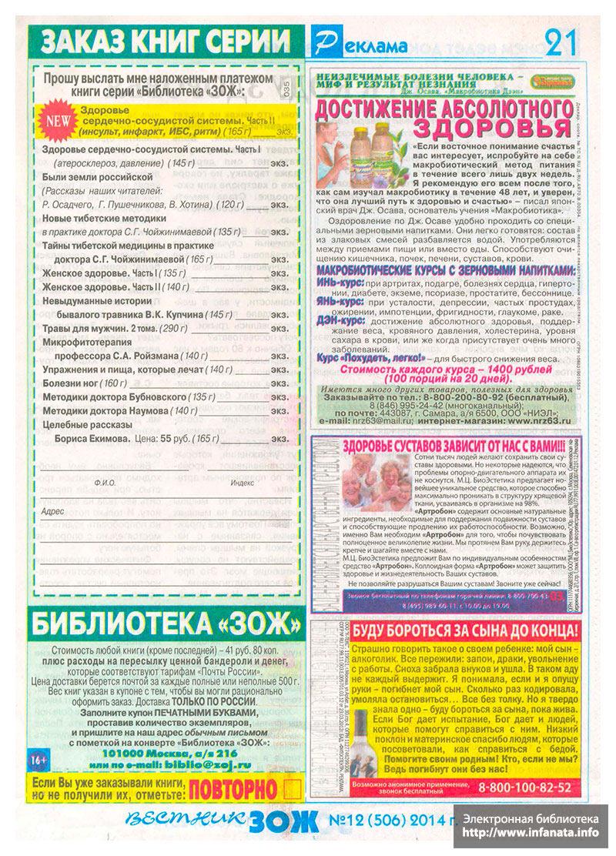 Вестник ЗОЖ №12 (506) 2014 страница 21