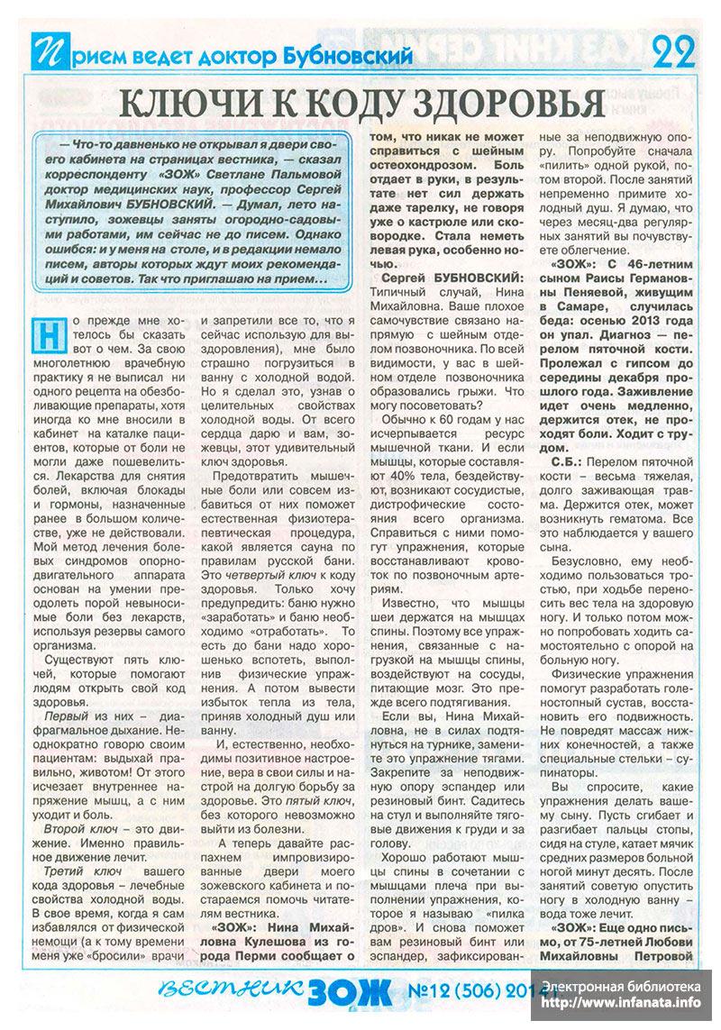 Вестник ЗОЖ №12 (506) 2014 страница 22