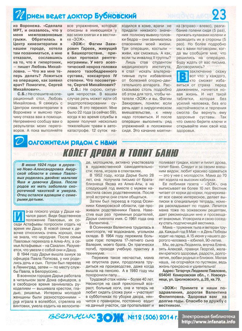 Вестник ЗОЖ №12 (506) 2014 страница 23