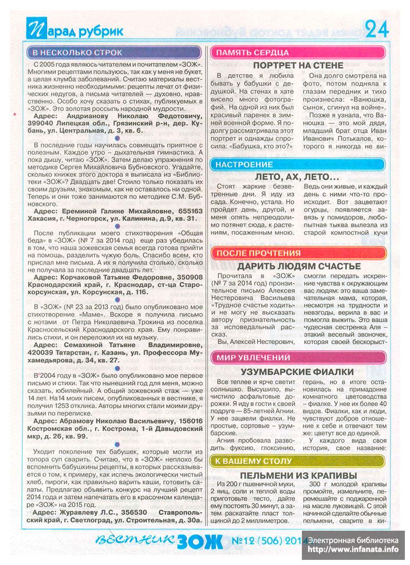 Вестник ЗОЖ №12 (506) 2014 страница 24