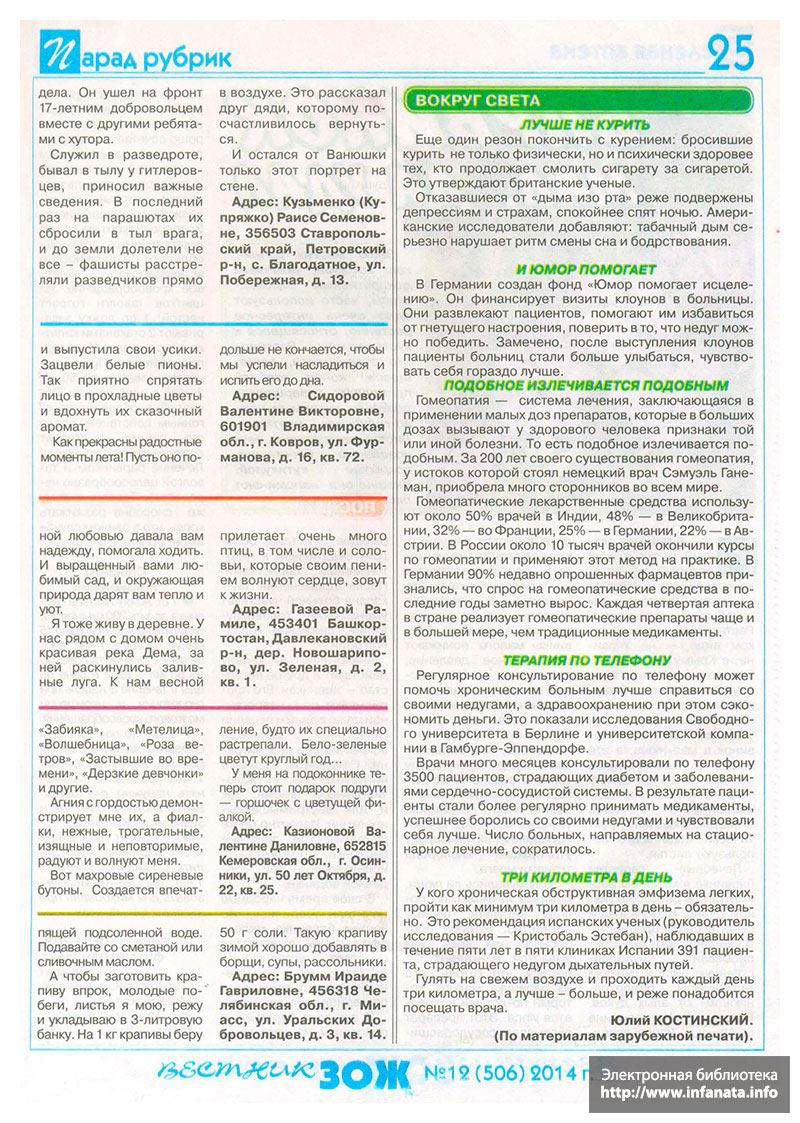 Вестник ЗОЖ №12 (506) 2014 страница 25