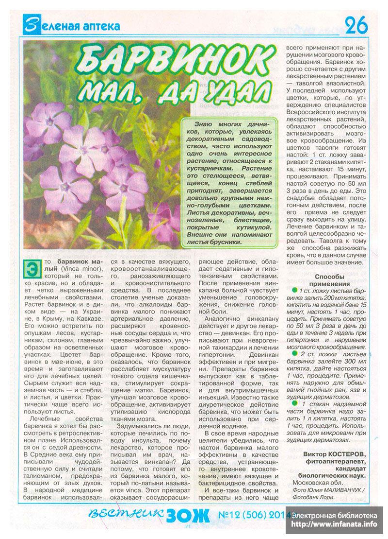 Вестник ЗОЖ №12 (506) 2014 страница 26