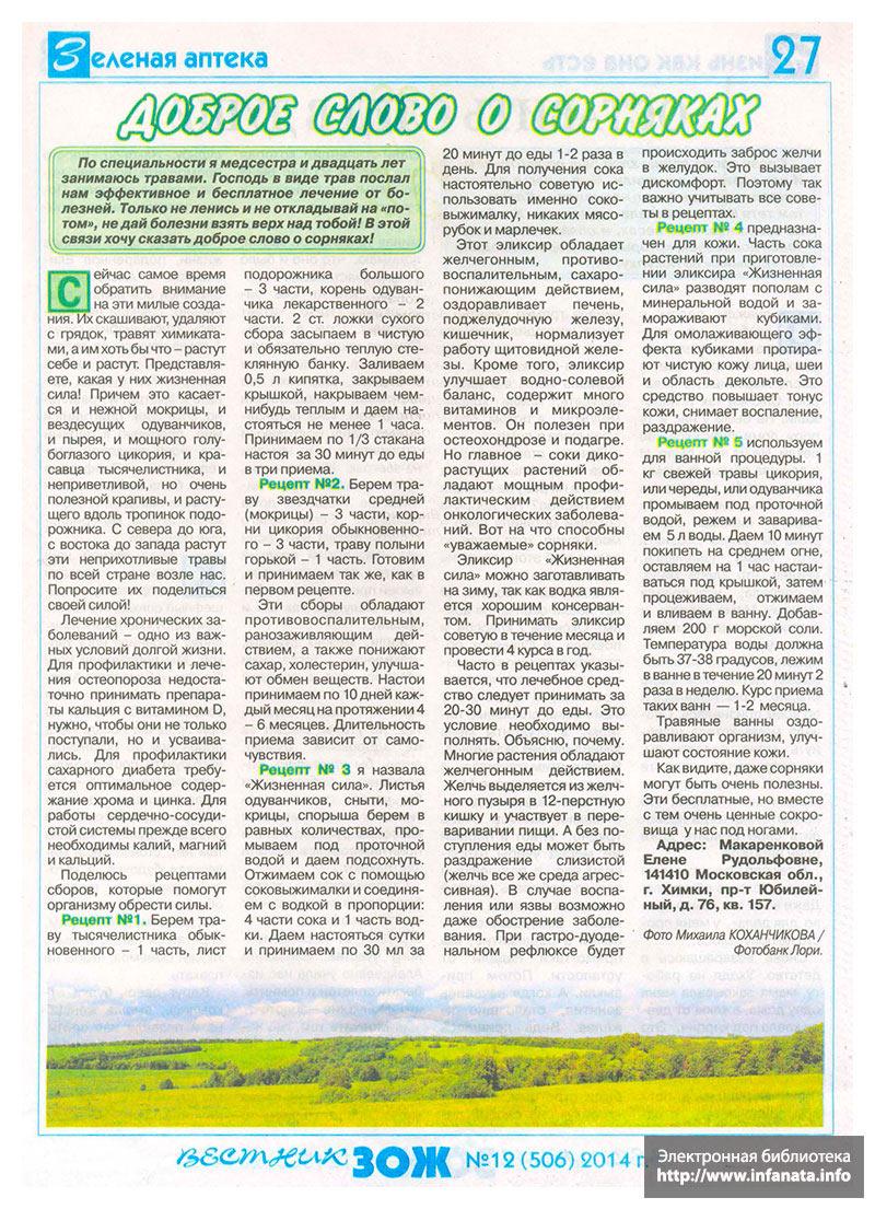 Вестник ЗОЖ №12 (506) 2014 страница 27