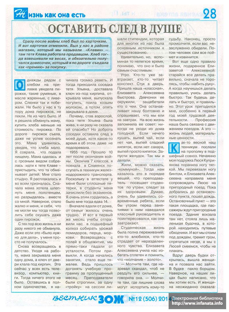 Вестник ЗОЖ №12 (506) 2014 страница 28