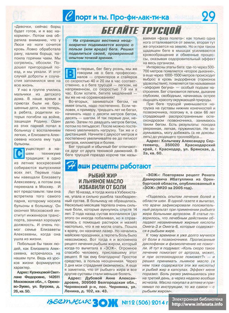 Вестник ЗОЖ №12 (506) 2014 страница 29