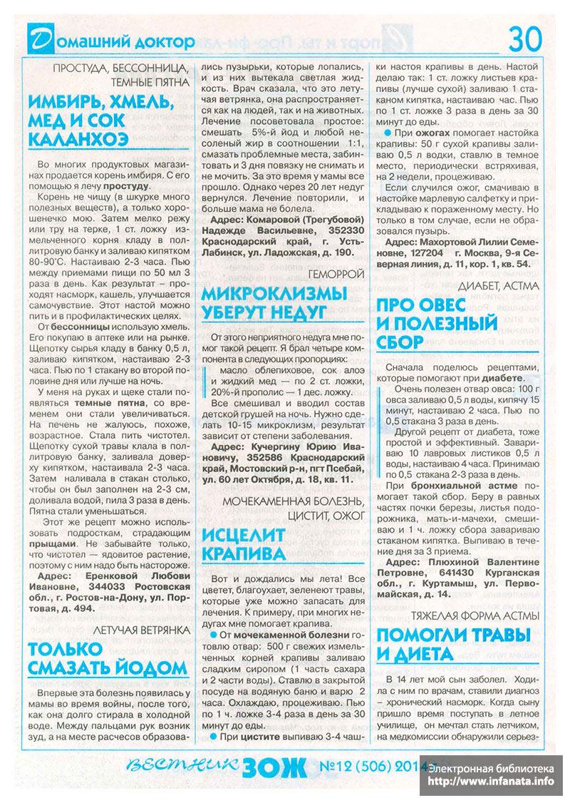 Вестник ЗОЖ №12 (506) 2014 страница 30