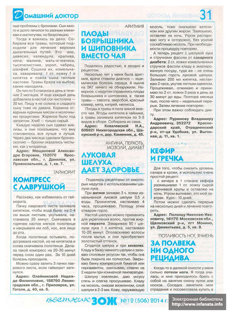 Вестник ЗОЖ №12 (506) 2014 страница 31