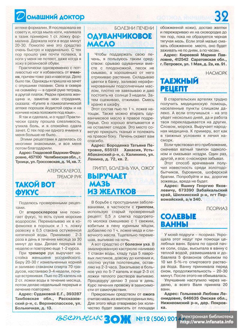 Вестник ЗОЖ №12 (506) 2014 страница 32