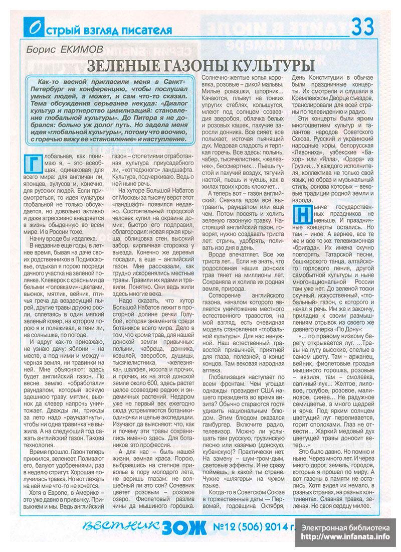 Вестник ЗОЖ №12 (506) 2014 страница 33