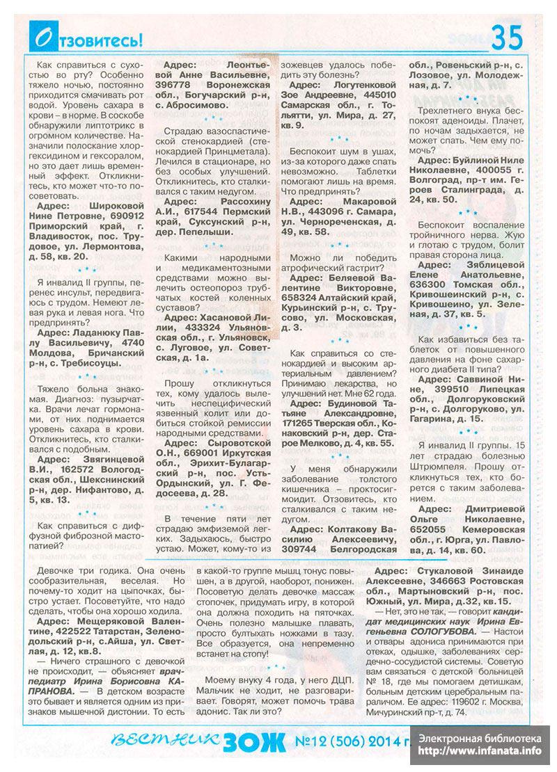 Вестник ЗОЖ №12 (506) 2014 страница 35