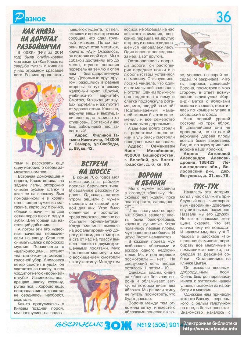 Вестник ЗОЖ №12 (506) 2014 страница 36