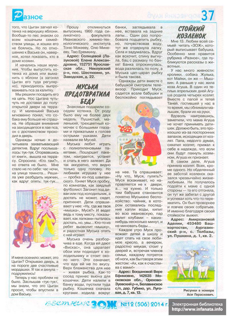 Вестник ЗОЖ №12 (506) 2014 страница 37