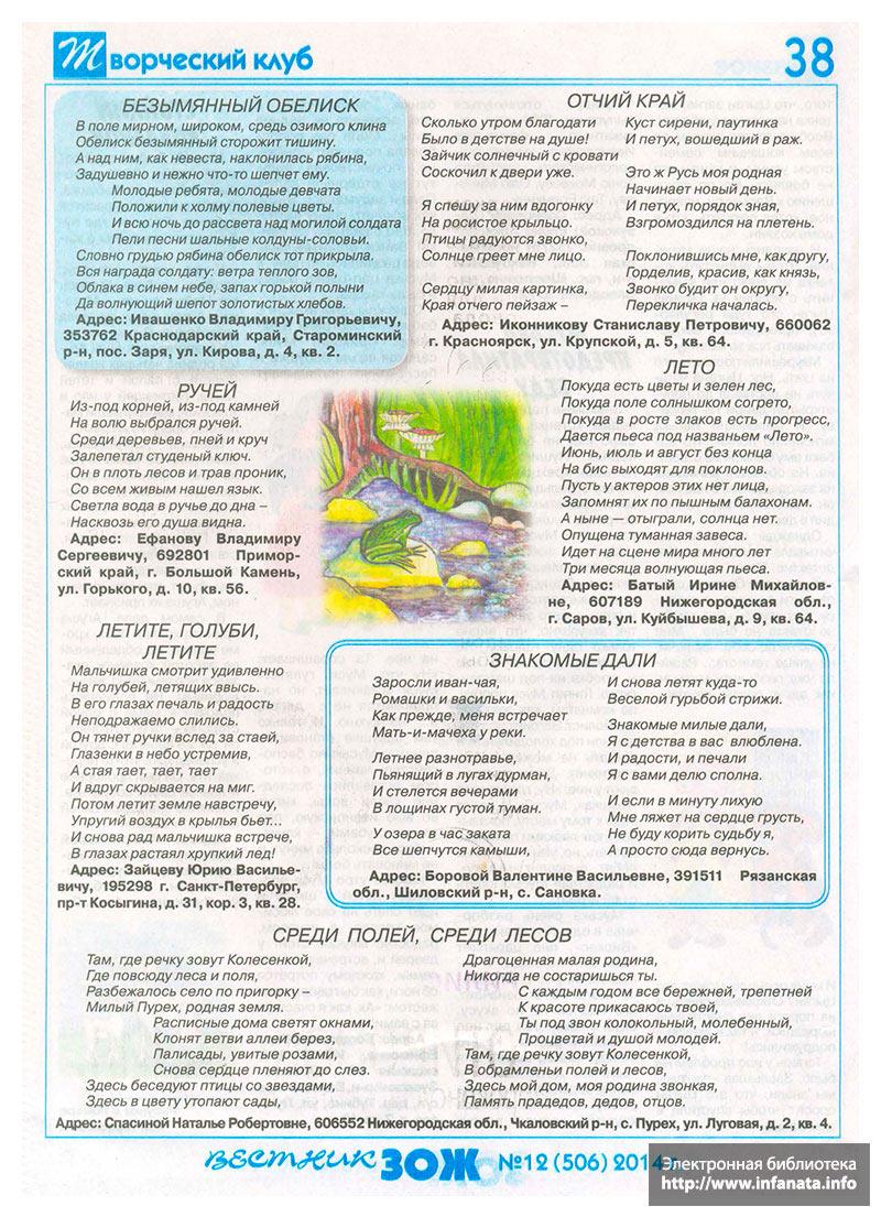 Вестник ЗОЖ №12 (506) 2014 страница 38
