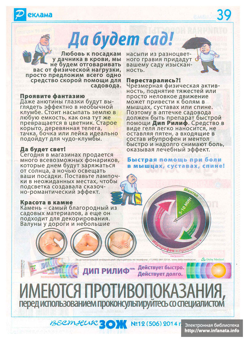 Вестник ЗОЖ №12 (506) 2014 страница 39