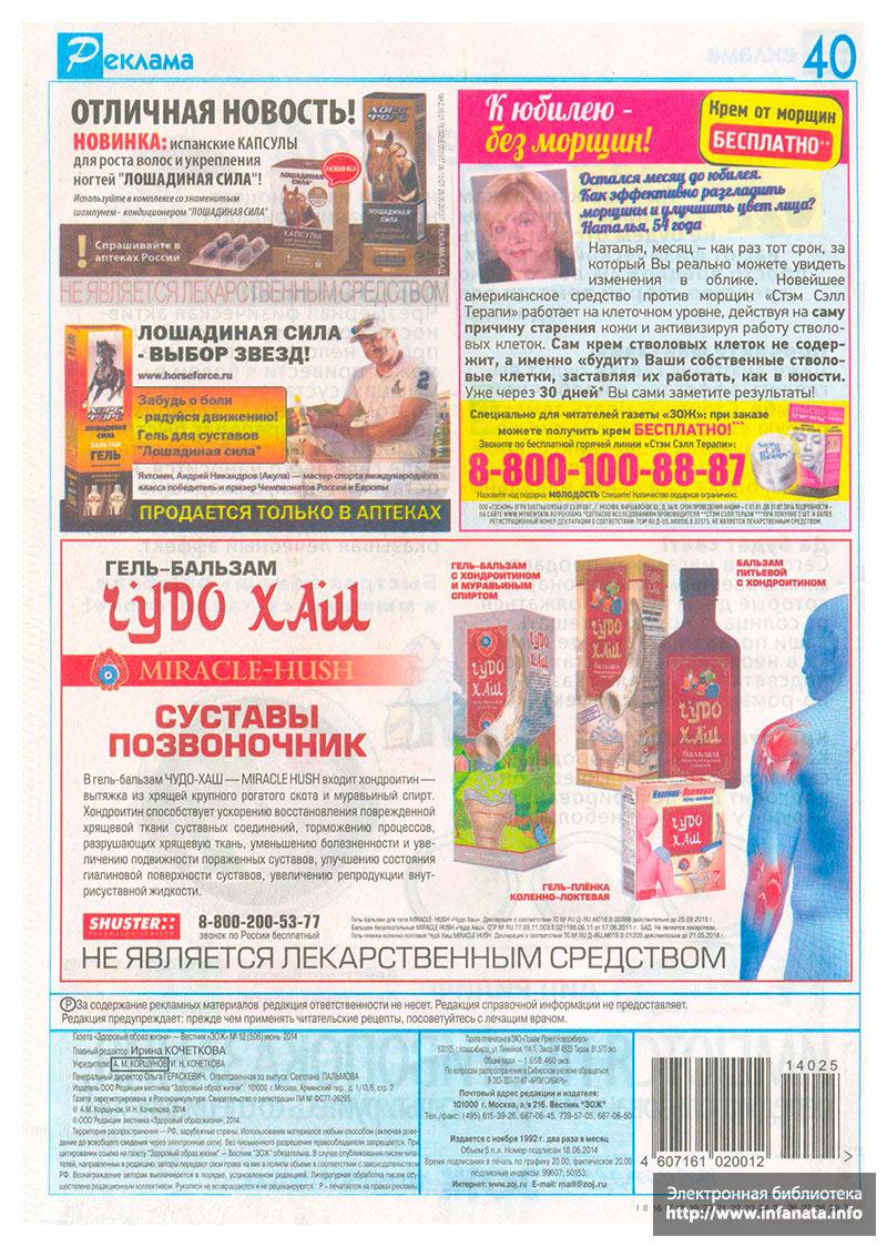 Вестник ЗОЖ №12 (506) 2014 страница 40