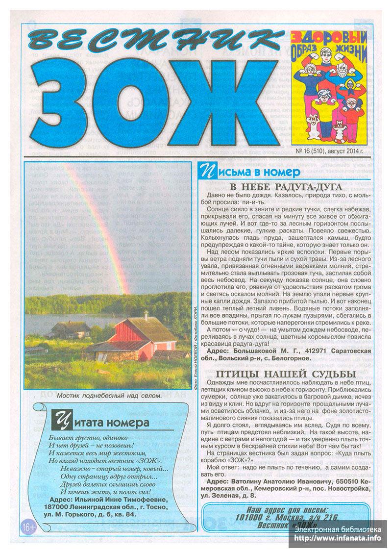 Вестник ЗОЖ №16 (510) 2014 страница 1