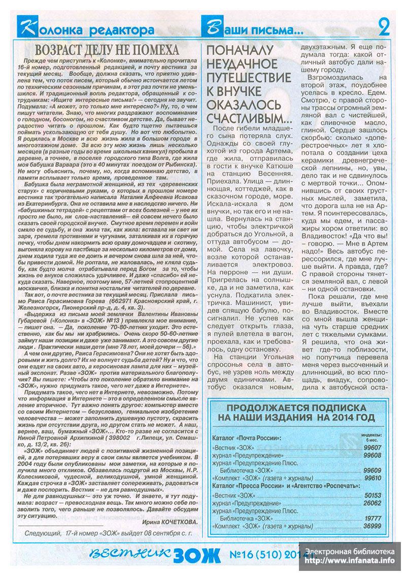 Вестник ЗОЖ №16 (510) 2014 страница 2