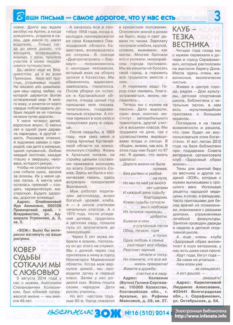 Вестник ЗОЖ №16 (510) 2014 страница 3