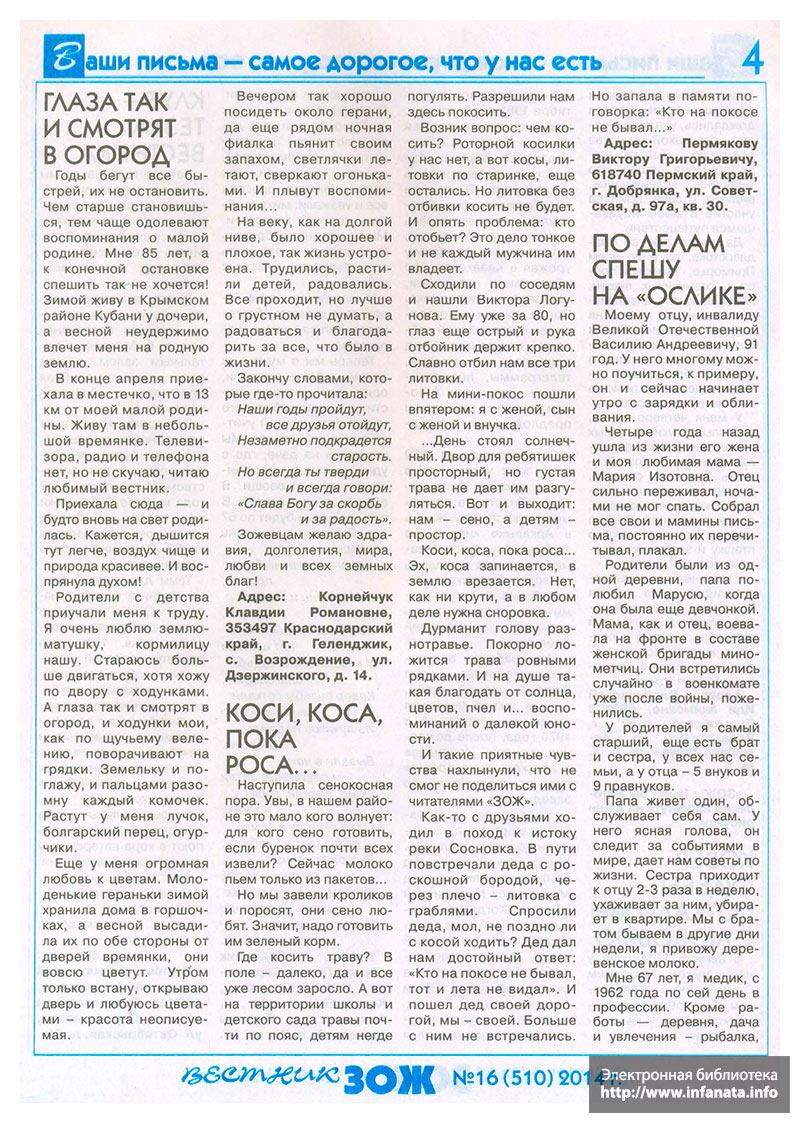 Вестник ЗОЖ №16 (510) 2014 страница 4
