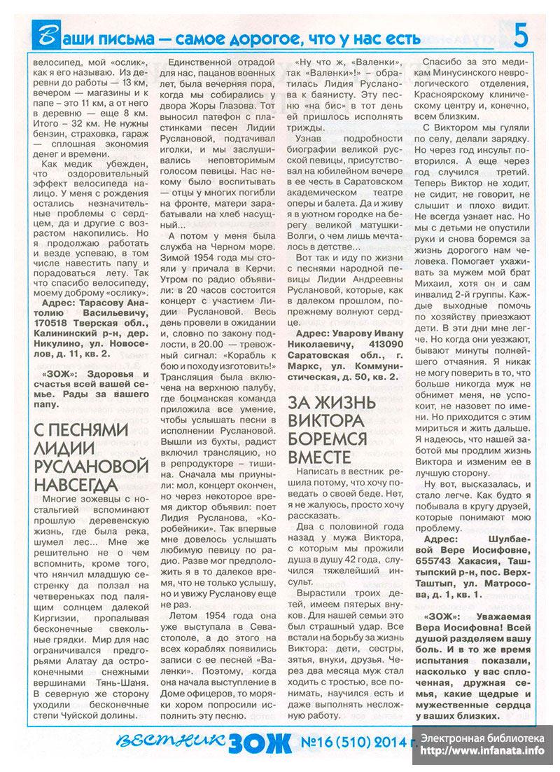Вестник ЗОЖ №16 (510) 2014 страница 5