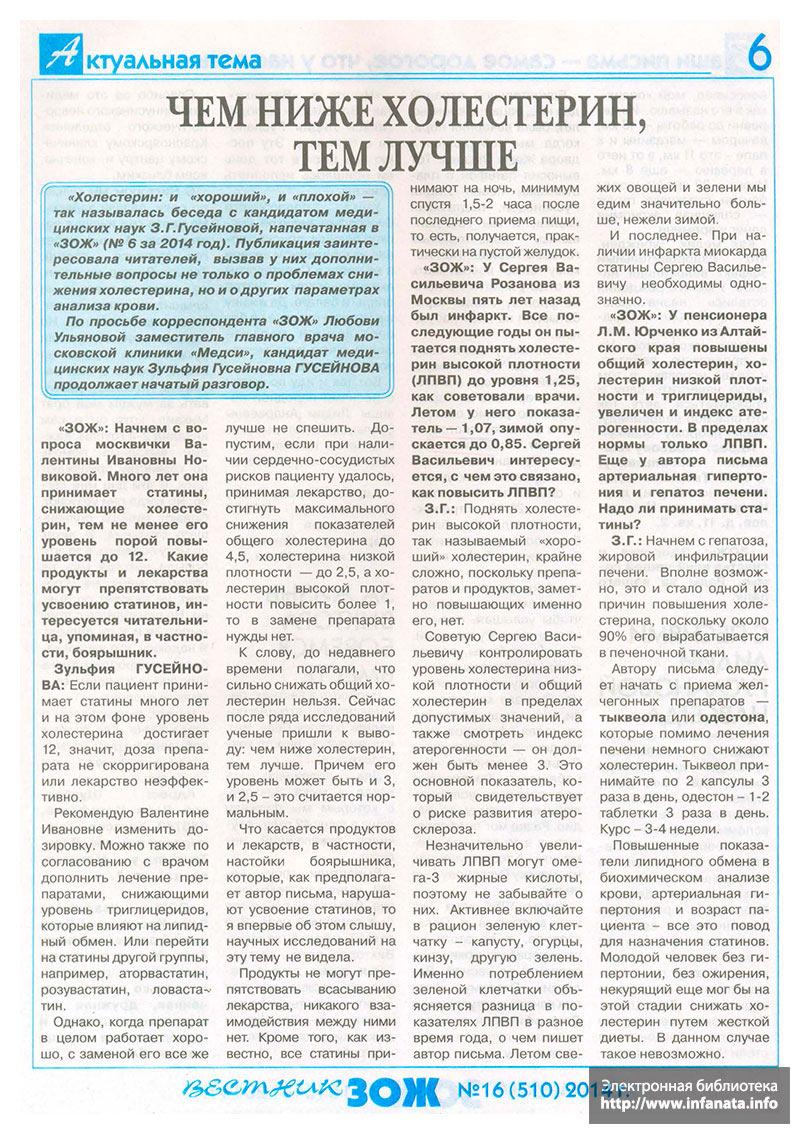 Вестник ЗОЖ №16 (510) 2014 страница 6
