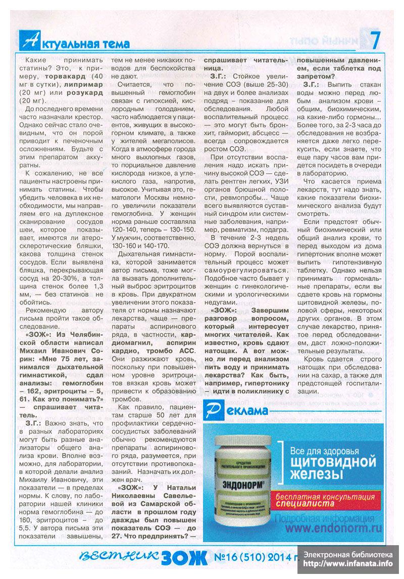 Вестник ЗОЖ №16 (510) 2014 страница 7