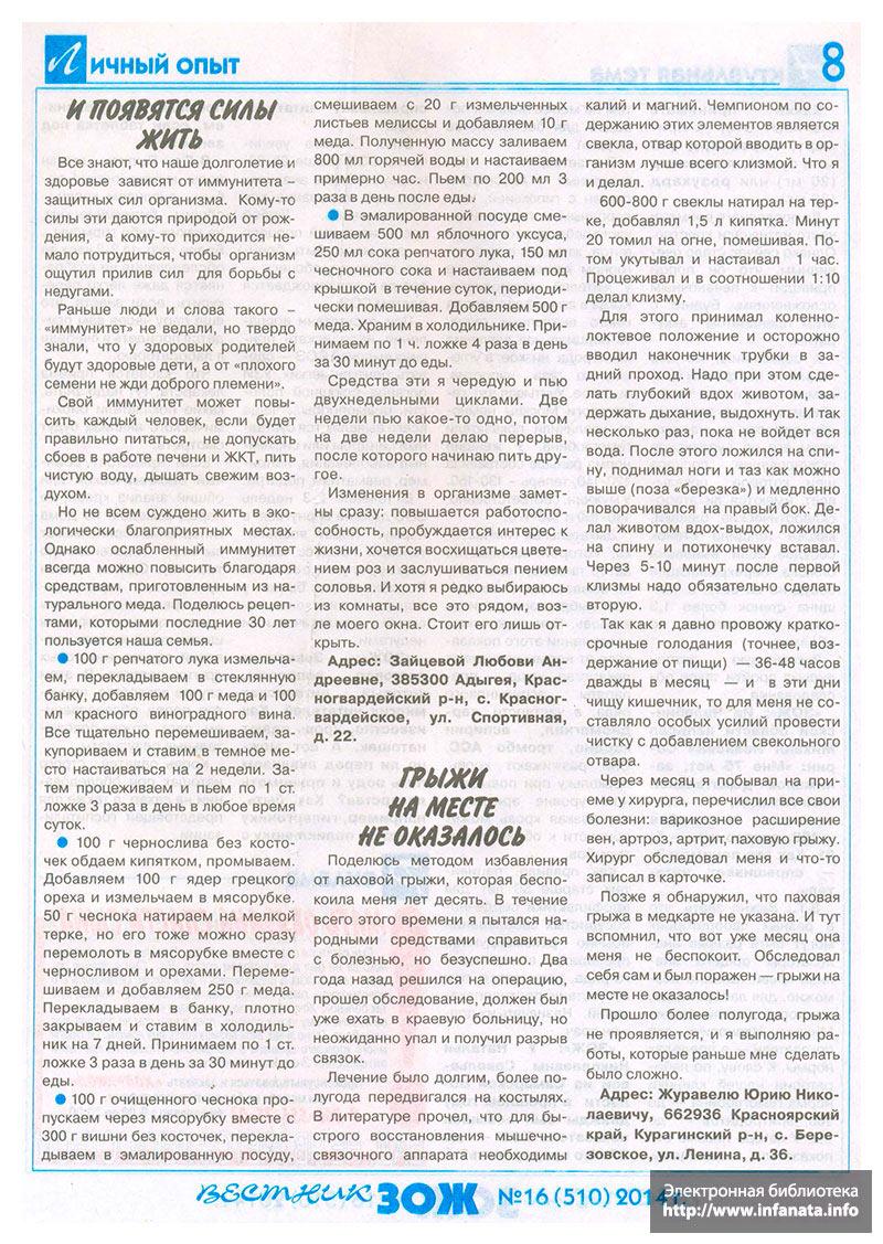 Вестник ЗОЖ №16 (510) 2014 страница 8
