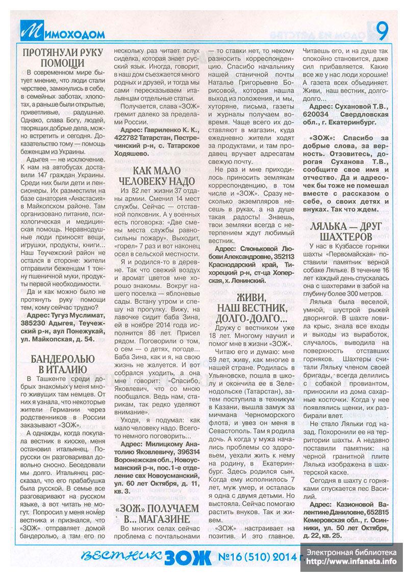 Вестник ЗОЖ №16 (510) 2014 страница 9