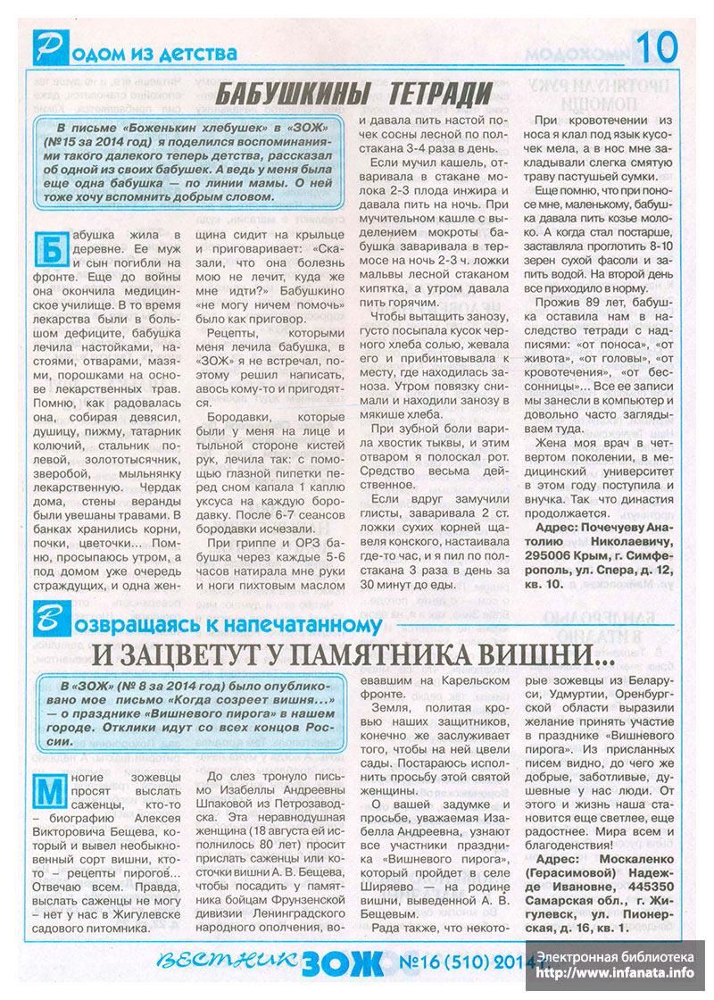 Вестник ЗОЖ №16 (510) 2014 страница 10
