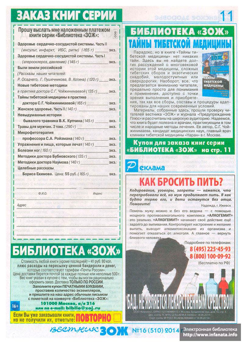 Вестник ЗОЖ №16 (510) 2014 страница 11
