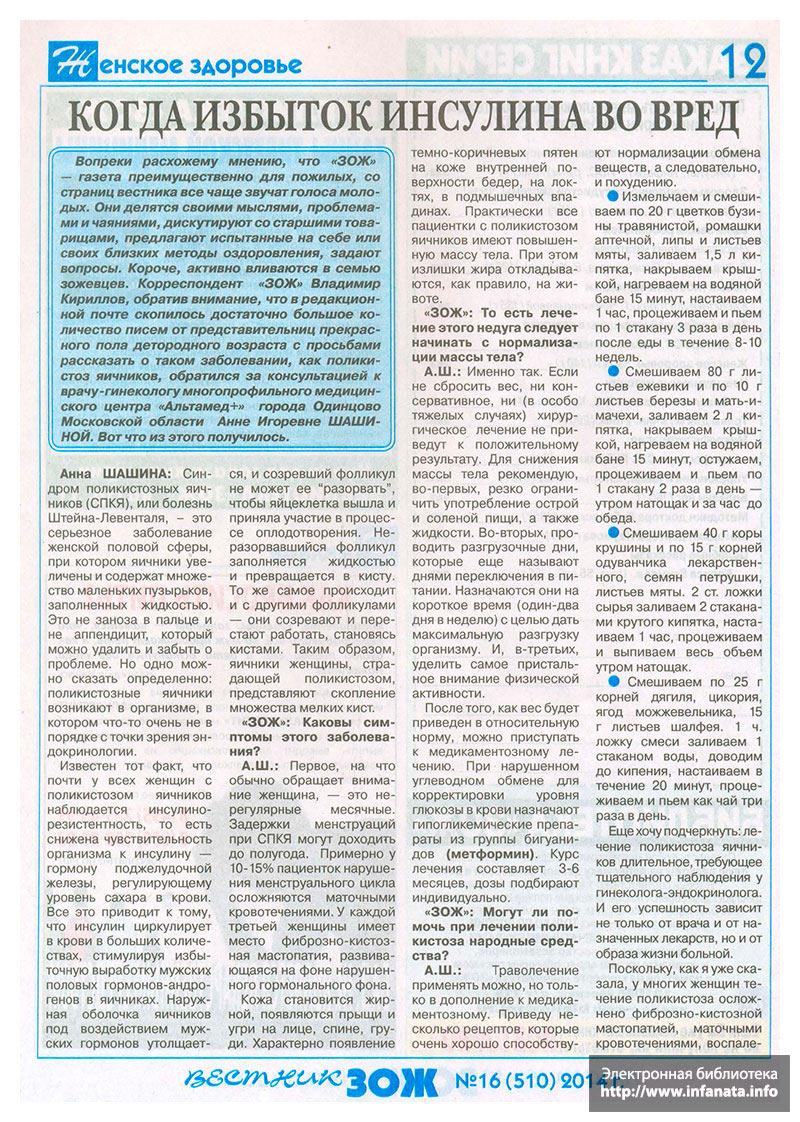 Вестник ЗОЖ №16 (510) 2014 страница 12