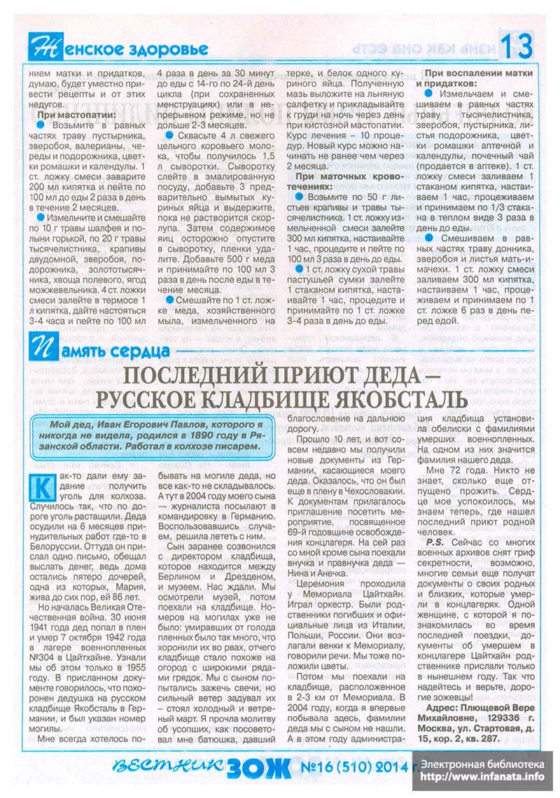 Вестник ЗОЖ №16 (510) 2014 страница 13