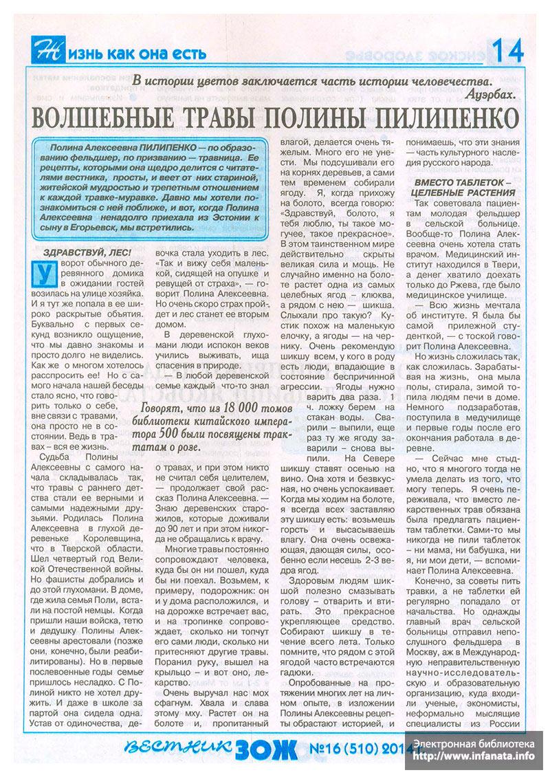 Вестник ЗОЖ №16 (510) 2014 страница 14