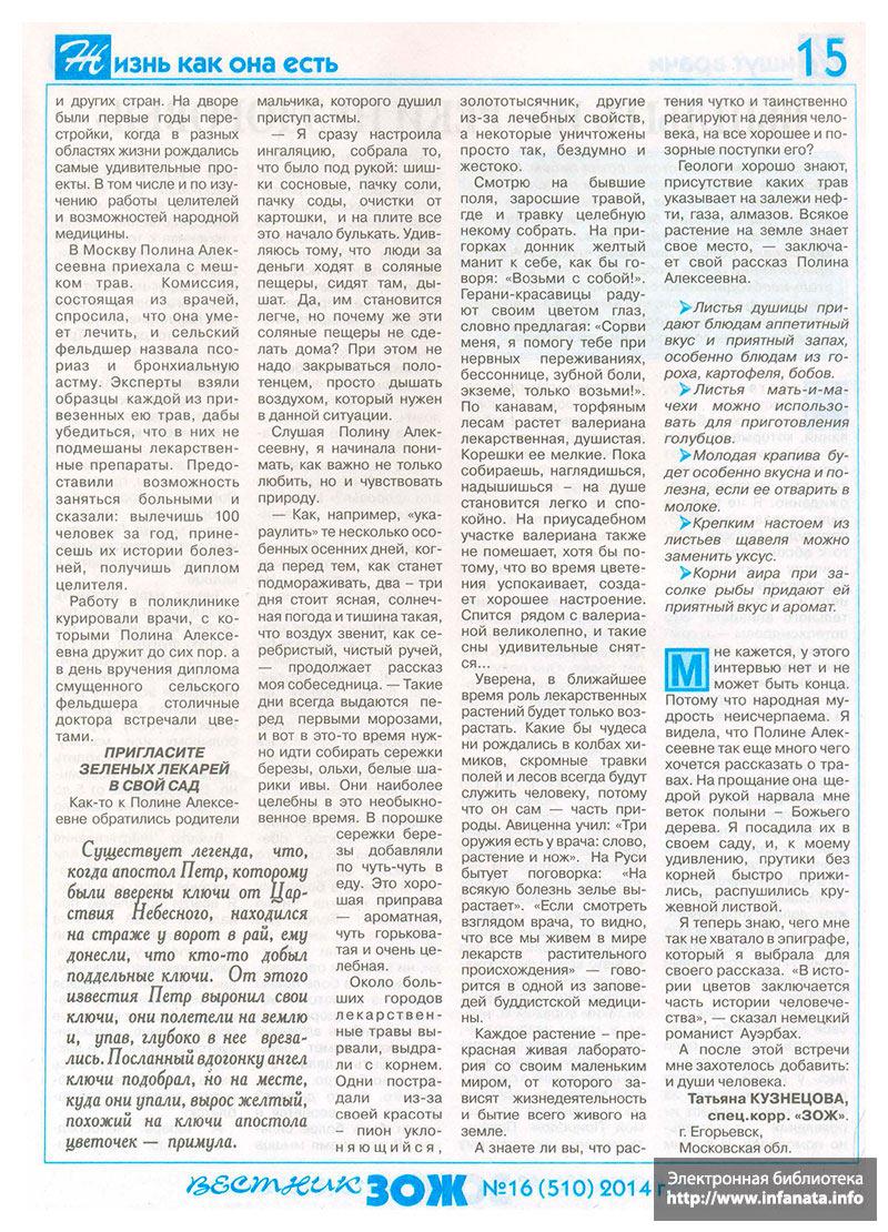 Вестник ЗОЖ №16 (510) 2014 страница 15