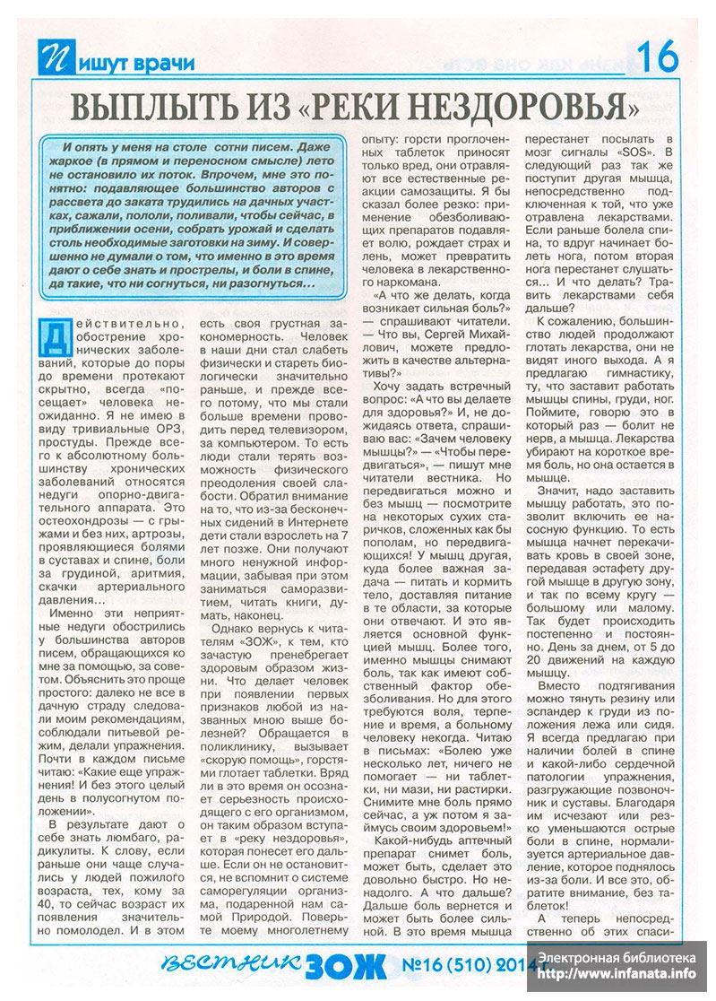 Вестник ЗОЖ №16 (510) 2014 страница 16