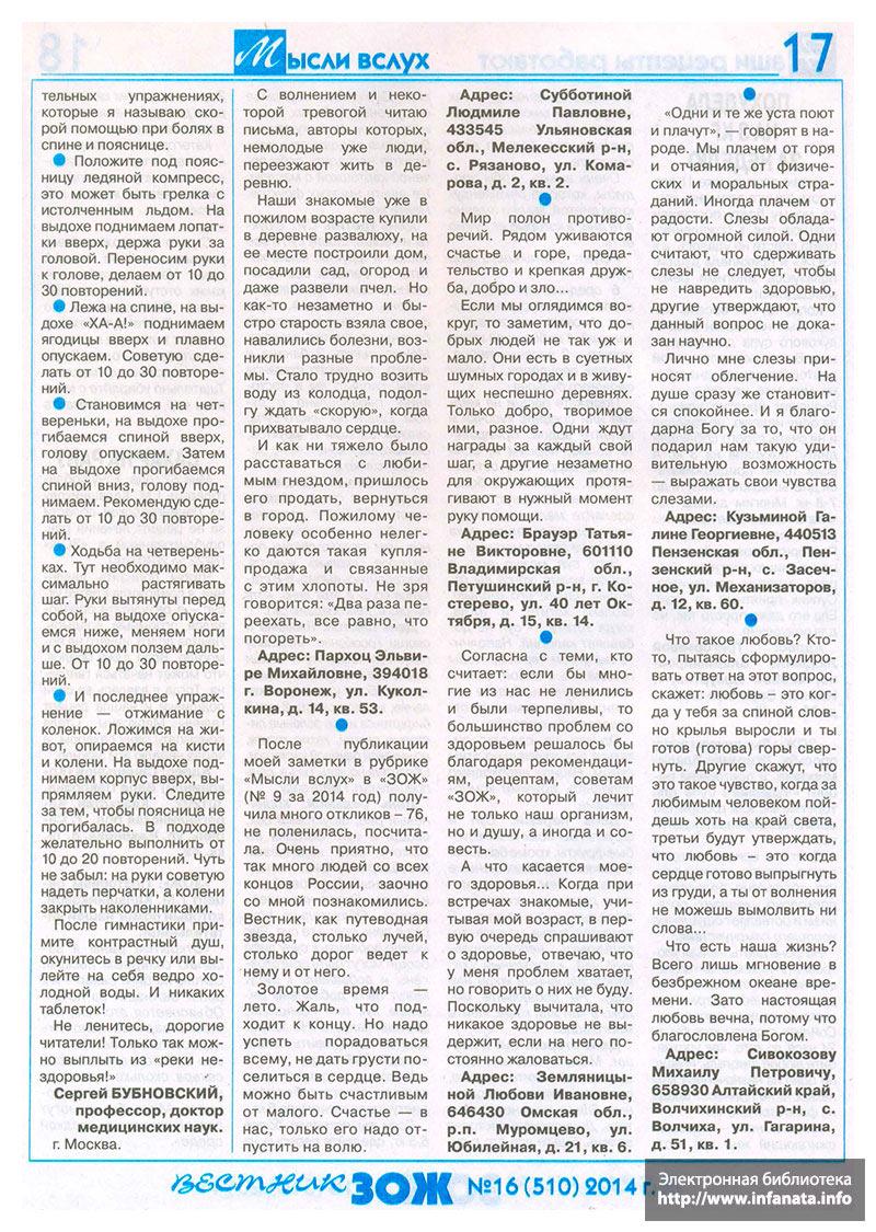 Вестник ЗОЖ №16 (510) 2014 страница 17