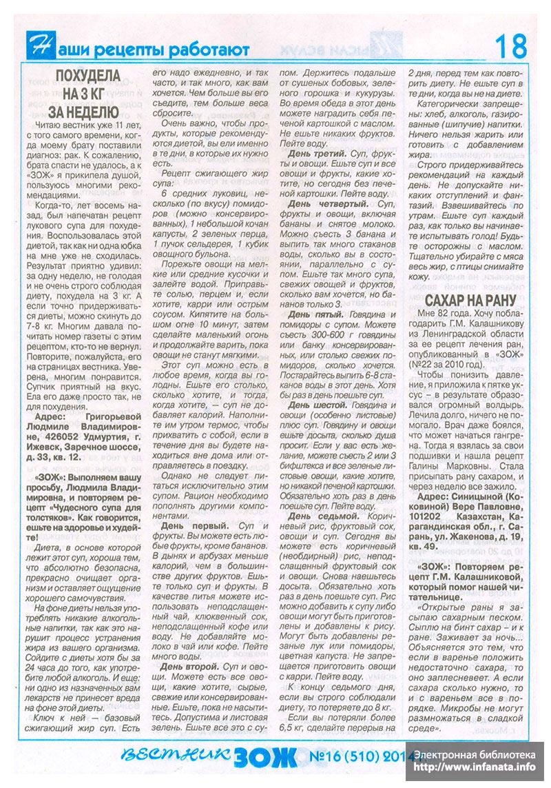 Вестник ЗОЖ №16 (510) 2014 страница 18