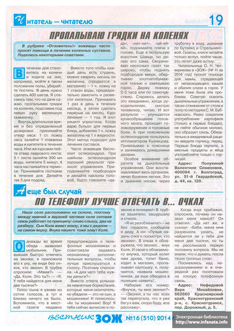 Вестник ЗОЖ №16 (510) 2014 страница 19