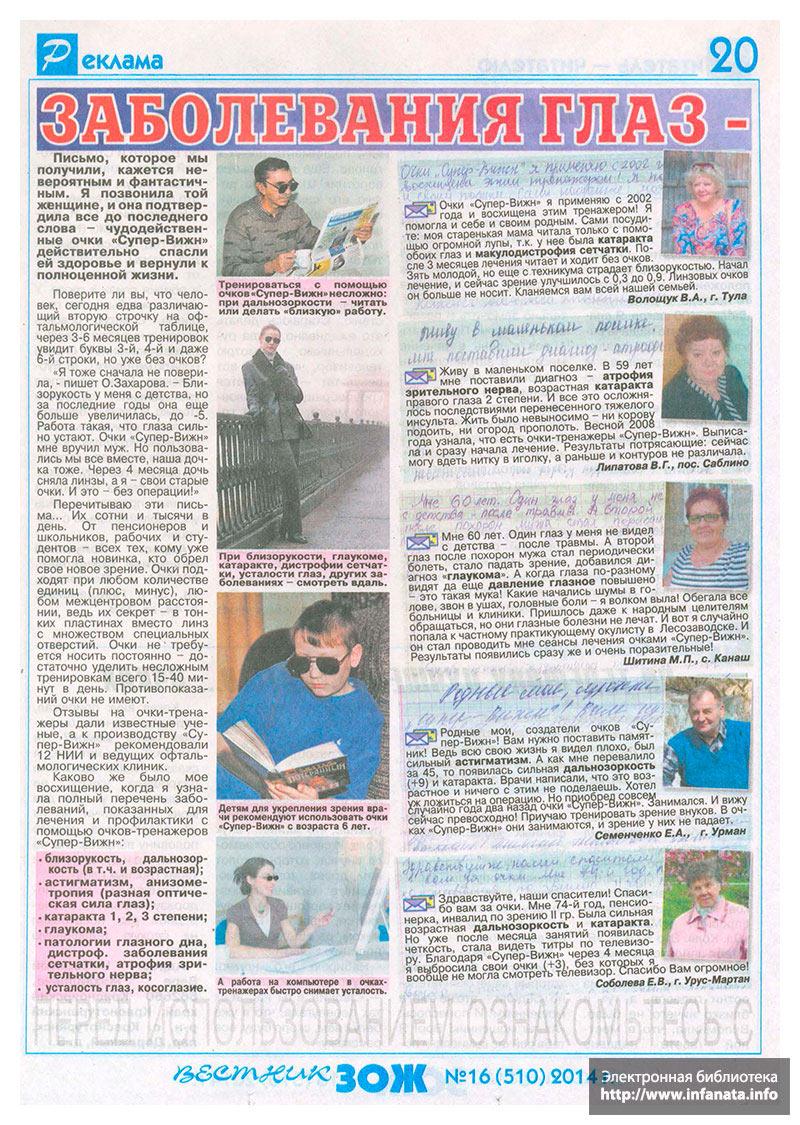Вестник ЗОЖ №16 (510) 2014 страница 20