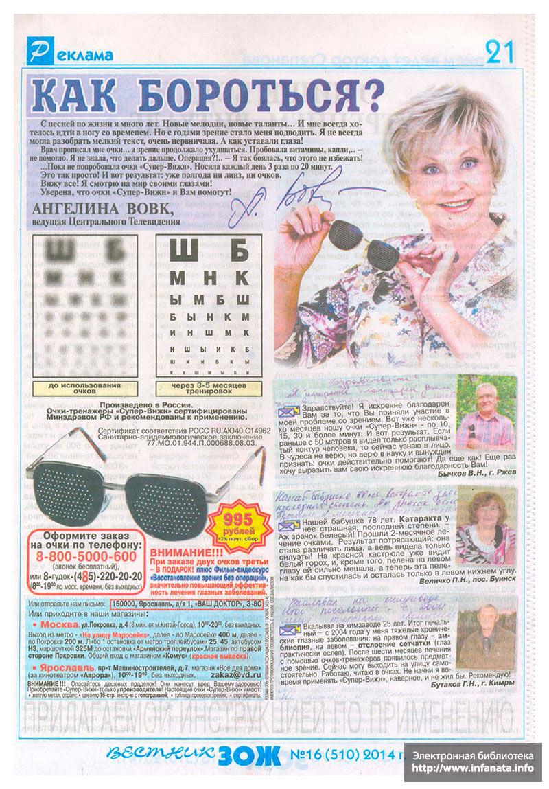 Вестник ЗОЖ №16 (510) 2014 страница 21