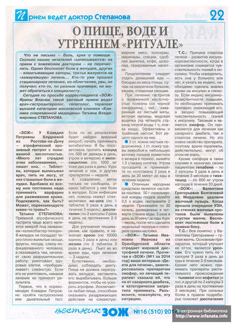 Вестник ЗОЖ №16 (510) 2014 страница 22